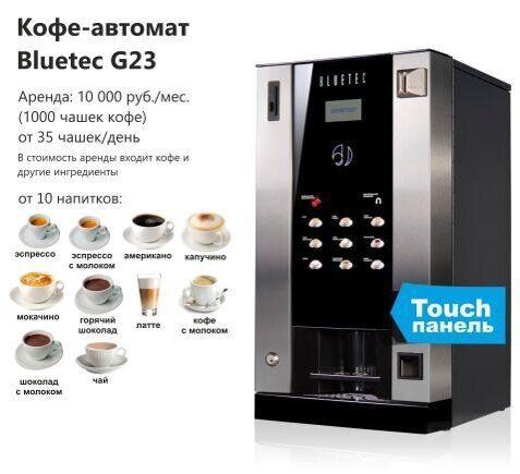 аренда кофемашин иркутск взять купить кофе никовенд