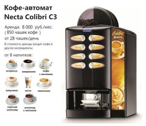 аренда кофемашин иркутск взять купить кофе никовенд 2