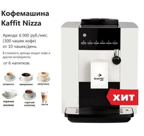 аренда кофемашин иркутск взять купить кофе никовенд 4