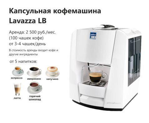 аренда кофемашин иркутск взять купить кофе никовенд 5