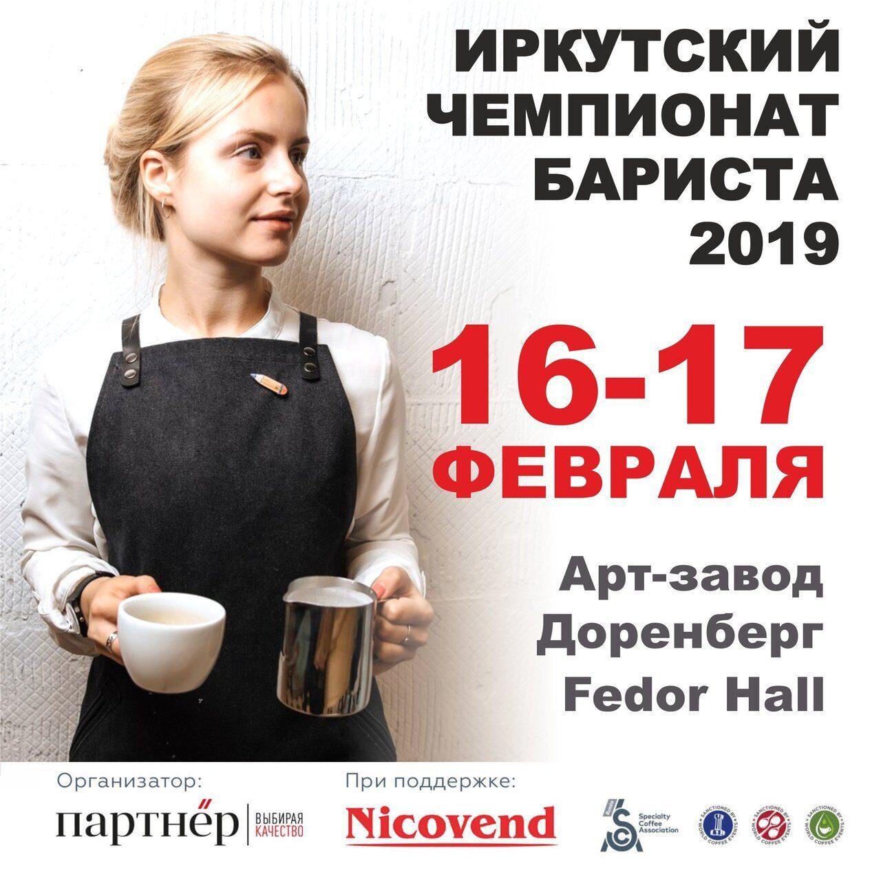 иркутский чемпионат бариста 2019 никовенд